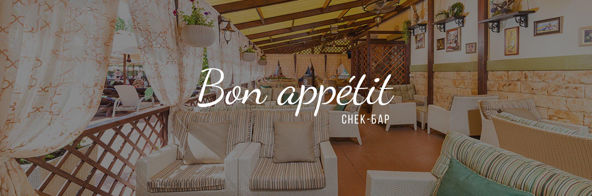 Снек-бар Bon appetit