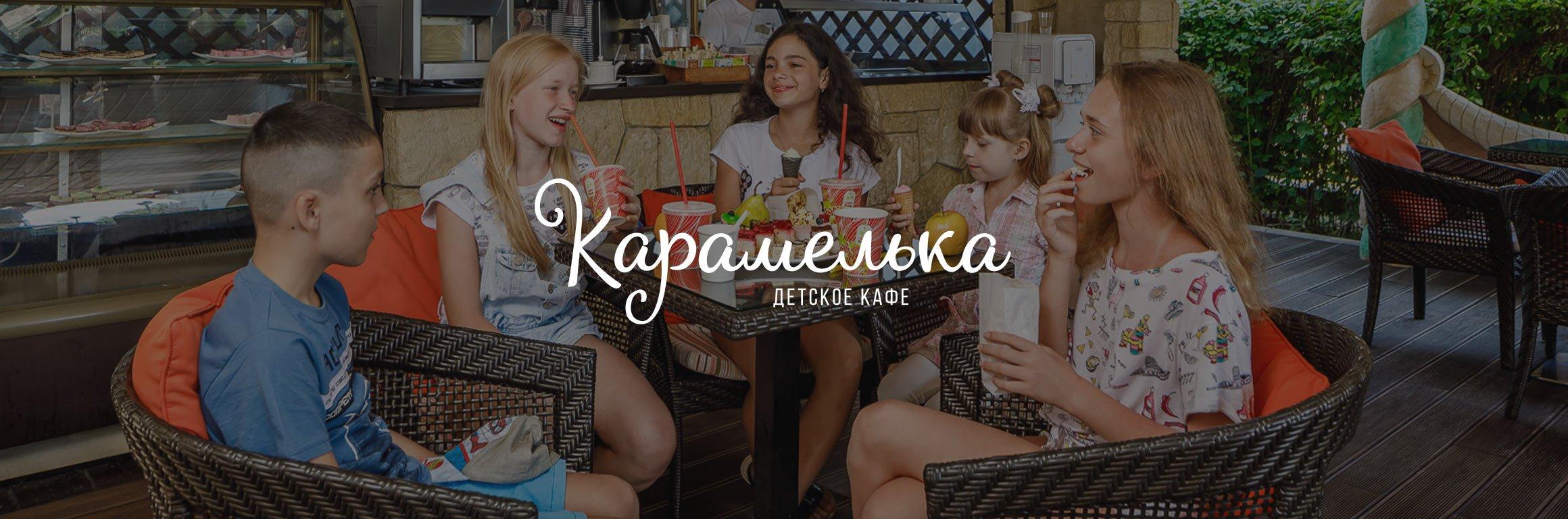 Детское кафе Карамелька