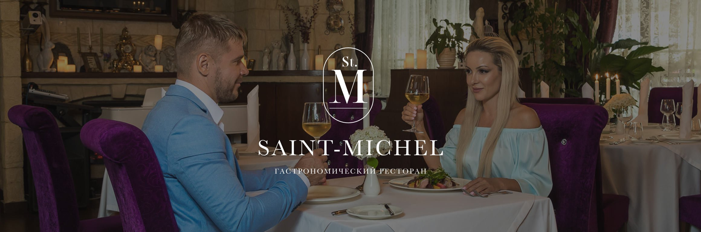 Гастрономический ресторан Saint Michel